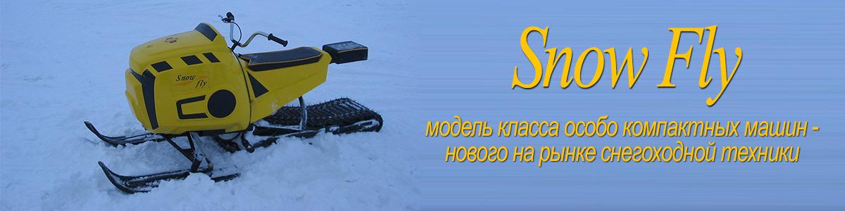 Снегоход «SnowFly» представляет собой модель класса особо компактных машин - нового на рынке снегоходной техники.